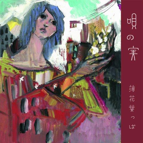 non-23 唄の実 / 薄花葉っぱ [2CD]