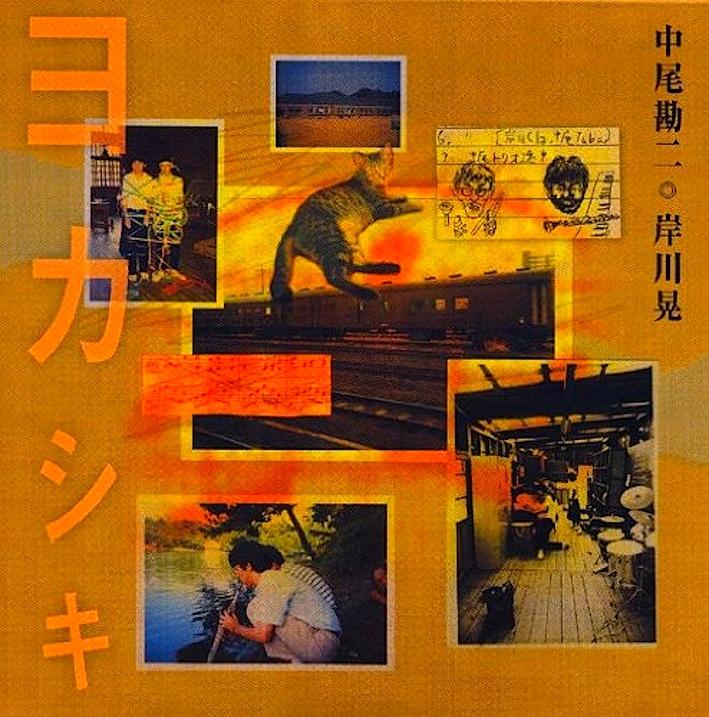non-3 中尾勘二音楽帖・其の二 ヨカシキ / 中尾勘二 岸川晃