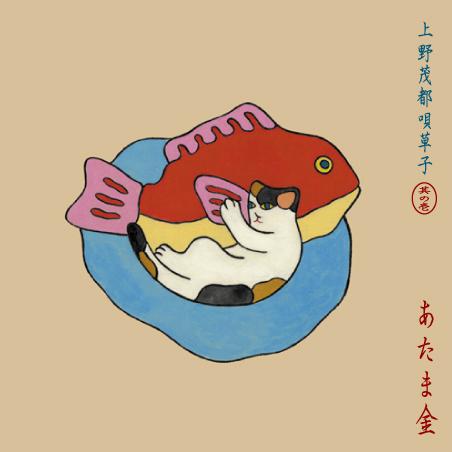 non-4 唄草子其の壱 あたま金 / 上野茂都