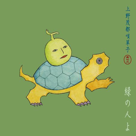 non-5 唄草子 其の弍 緑の人よ / 上野茂都