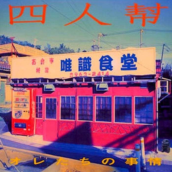 non-9 オレ達の事情 / 四人幇 [2CD]