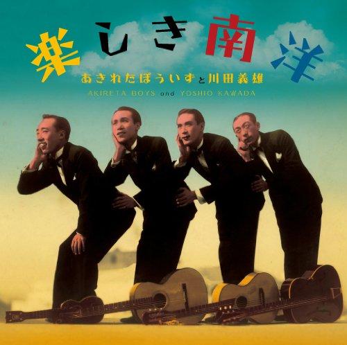 OK-1 楽しき南洋 / あきれたぼういずと川田義雄  [2CD]