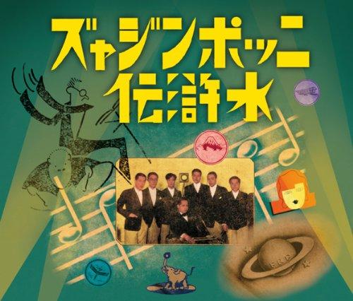 OK-3 ニッポンジャズ水滸伝 天之巻 / V.A.