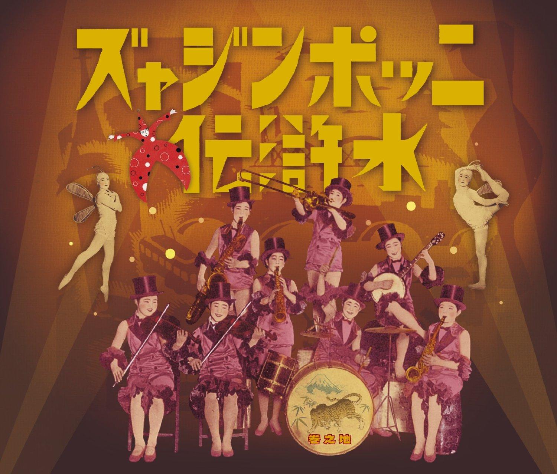 OK-4 ニッポンジャズ水滸伝 地之巻 / V.A. [4CD]