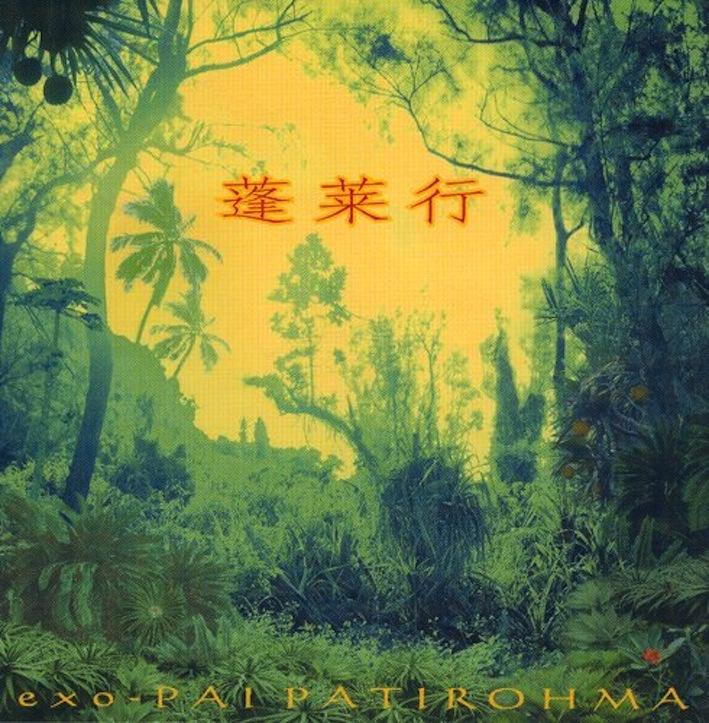on-43 蓬莱行 exo-PAI PATIROHMA / 大工哲弘 [2CD]