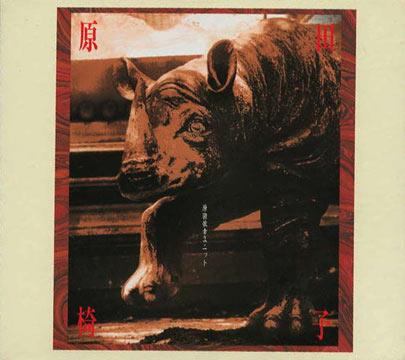on-9 原田椅子 / 原田依幸ユニット [2CD]