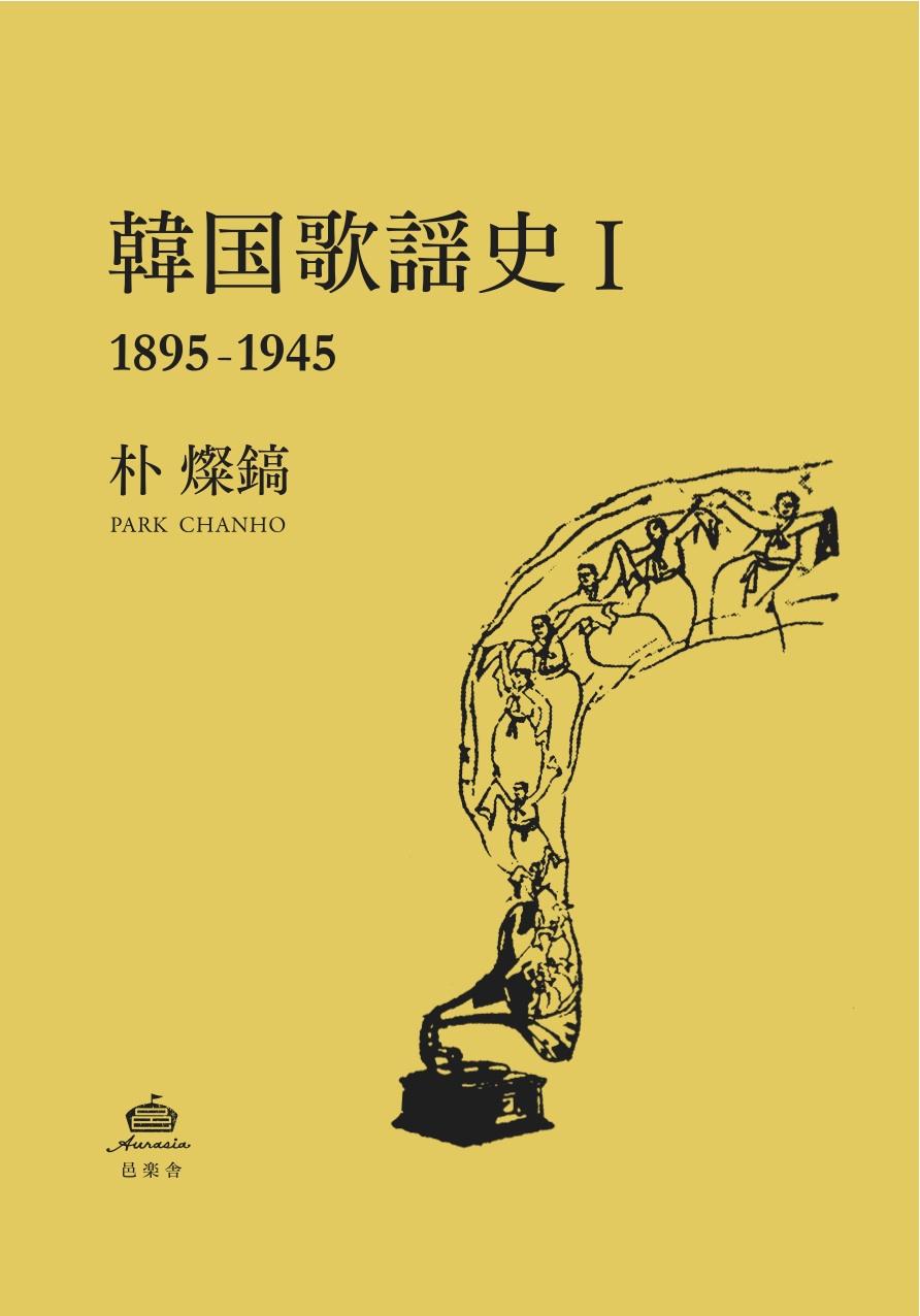 韓国歌謡史1 1895-1945 / 朴燦鎬
