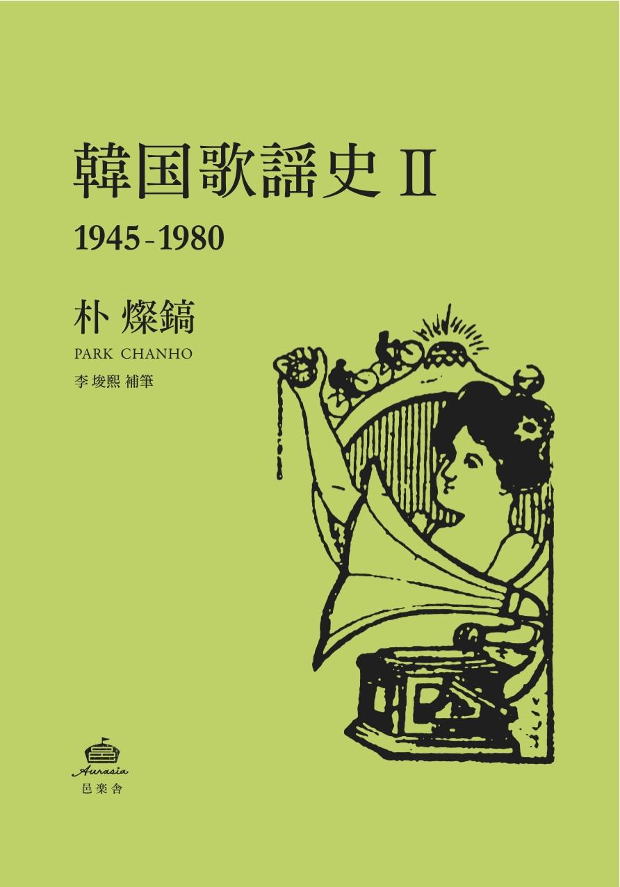韓国歌謡史2 1945-1980 / 朴燦鎬