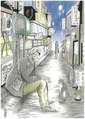 無頼の街で⑦ 夜の灯 / つげ忠男(2017年)