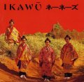 APCD-1001 IKAWU/ネーネーズ