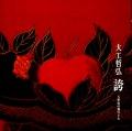 ASCD-2004 誇 ー八重山の祝のうた/大工哲弘