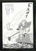 釣り師 / つげ忠男(オリジナル漫画原稿 1975年頃?)