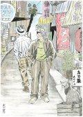 無頼の街にて④ 風の街で / つげ忠男(2017年)