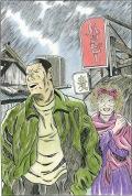 路地にて / つげ忠男(2020年)
