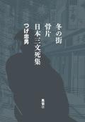 月刊 スクラップ帖 風信 8 冬の街・骨片・日本三文死集  / つげ忠男