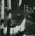 写真集 幻植物園 / 桑本正士