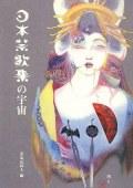 別冊 note/ off note vol.1『日本禁歌集』の宇宙