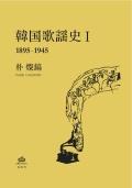 韓国歌謡史 �1895-1945 / 朴燦鎬