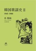 韓国歌謡史?1945-1980 / 朴燦鎬