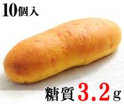 昔ながらの大豆コッペパン(お買得10個セット)