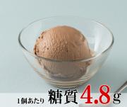 ローカーボアイスクリーム チョコレート(6個セット)