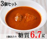 バターチキンカレー(3個セット) [レトルト]