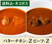 【送料込み】カレー2種セット(4個) [レトルト]
