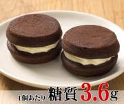 ショコラスポンジのバタークリームサンド(2個セット)
