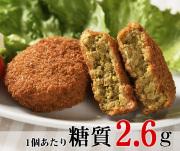 カレーコロッケ(2個入り)