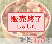 厚切り豚丼 [大豆米]