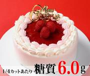 【12/25まで期間限定販売】ラズベリーのクリスマスチーズケーキ 4号