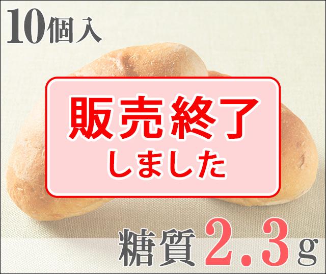 ふすまロールパン(10個セット)