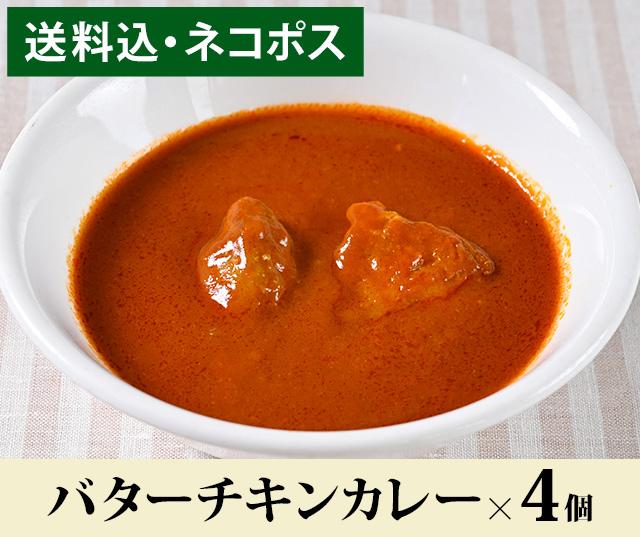 【送料込み】バターチキンカレーセット(4個) [レトルト]