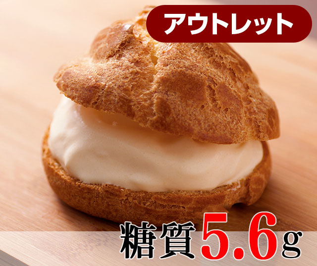 【アウトレット】カスタードシュークリーム