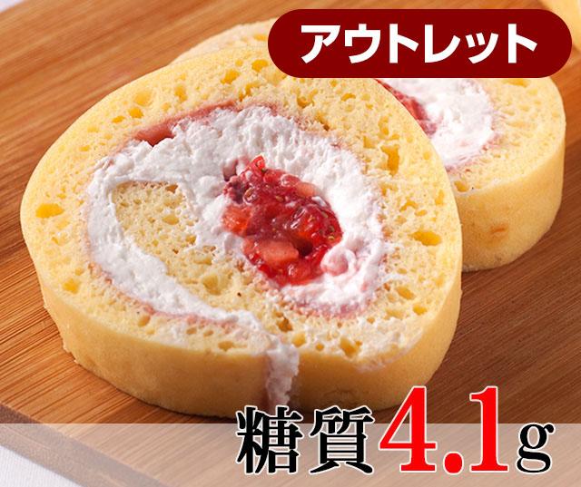 【アウトレット】苺ロールケーキ