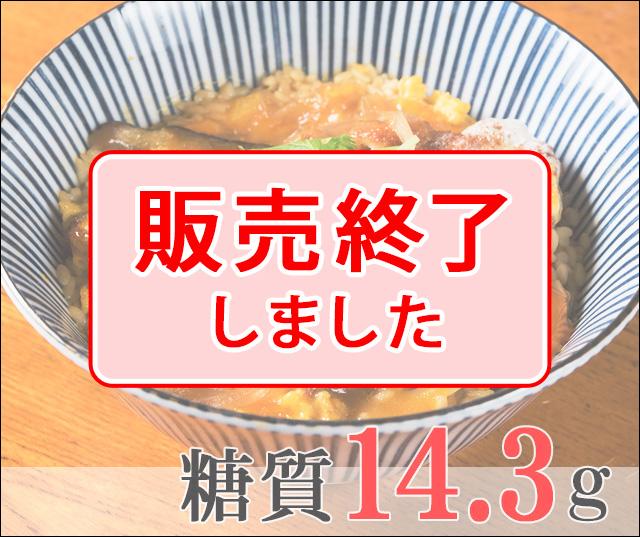 玉子カツ丼 [大豆米]
