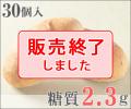 ふすまロールパン(お買得30個セット)