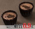 糖質制限コーヒーチョコ(6個入り)