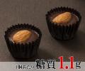 糖質制限アーモンドチョコ(6個入り)