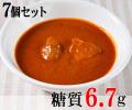 バターチキンカレー(7個セット) [レトルト]