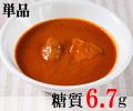 バターチキンカレー(1個) [レトルト]