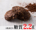 アーモンドショコラクッキー(2枚入り×3袋)
