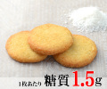 ココナッツバタークッキー(2枚入り×3袋)