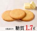 バタークッキー(2枚入り×2袋)