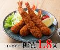【100セット限定】海老フライ(4本入り)