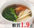 菜の花と細竹の生姜スープ [春限定]