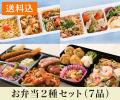 【送料込み】お弁当2種セット