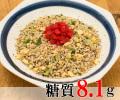さっぱり梅じゃこ炒飯 <大豆米でリニューアル>