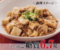 糖質制限 麻婆豆腐の素