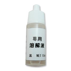 マルチスタンパー 専用 溶解液  メンテナンス液 クリーナー